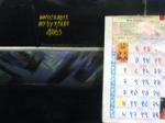 calendar and text